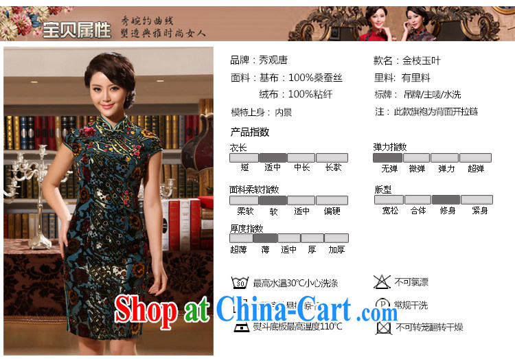 The CYD HO Kwun Tong Jin sticks Yuk-ip elegance upscale Silk Cheongsam retro summer sauna Silk Cheongsam dress G 13,869 picture color XXL pictures, price, brand platters! Elections are good character, the national distribution, so why buy now enjoy more preferential! Health