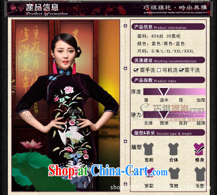 As regards genuine 2014 new embroidery short velvet cheongsam cheongsam stylish improved 8871 #qipao cheongsam blue XXXL pictures, price, brand platters! Elections are good character, the national distribution, so why buy now enjoy more preferential! Health