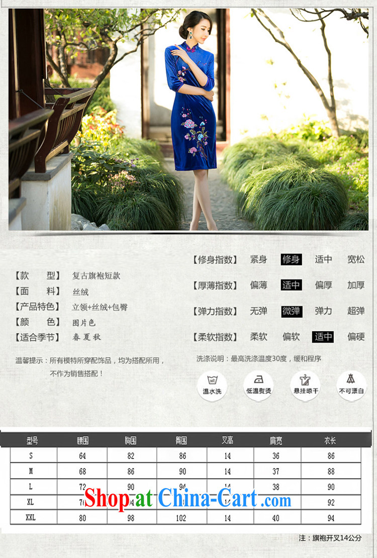 A Chinese Spring 2015 new embroidered velvet cuff in cheongsam stylish improved short, daily outfit skirt royal blue XXL pictures, price, brand platters! Elections are good character, the national distribution, so why buy now enjoy more preferential! Health