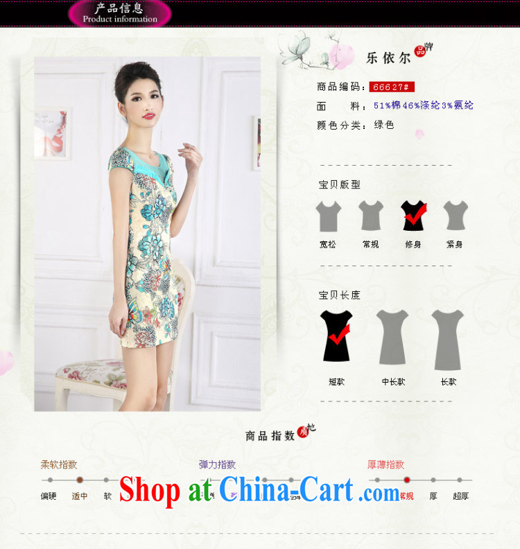 And, in accordance with antique Ethnic Wind stamp short dresses short-sleeved improved female cheongsam dress the drill LYE 66,627 green XXL pictures, price, brand platters! Elections are good character, the national distribution, so why buy now enjoy more preferential! Health
