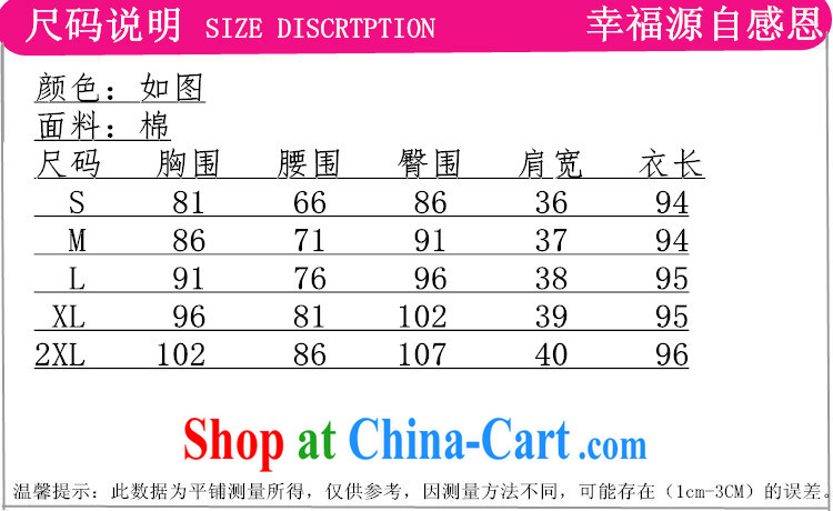 According to fuser summer stylish new retro improved Chinese qipao, for the flap embroidered short, cultivating Chinese qipao LGD/D 0310 # -B pink 2 XL pictures, price, brand platters! Elections are good character, the national distribution, so why buy now enjoy more preferential! Health