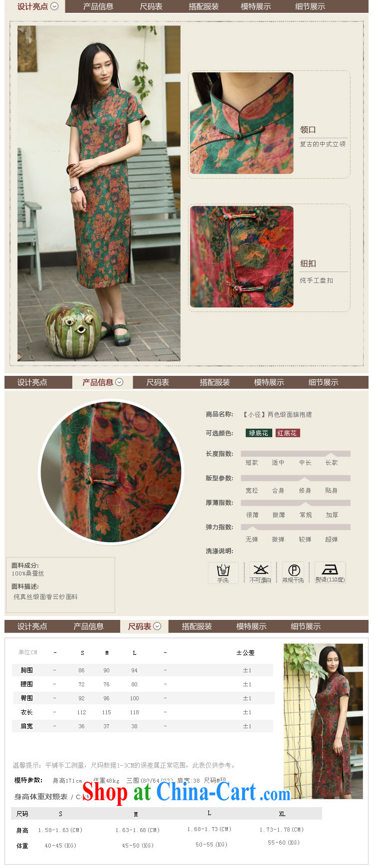 Asked about Ramadan and the Hyatt heart health female spring new Chinese Antique Silk Cheongsam cheongsam high 1958 green floor fancy L pictures, price, brand platters! Elections are good character, the national distribution, so why buy now enjoy more preferential! Health